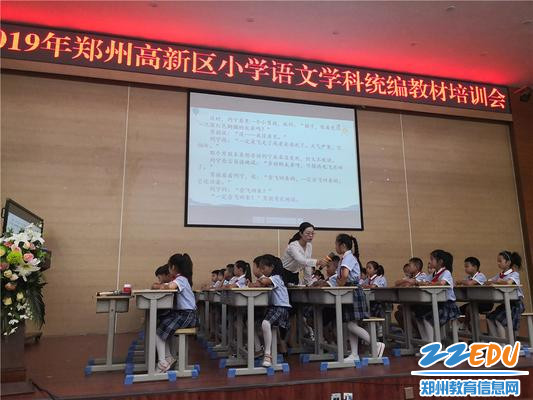 6.郑州高新区实验小学王竞老师现场上课