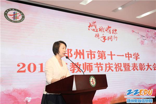 1.郑州11中召开2019年教师节庆祝暨表彰大会