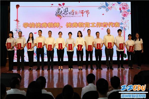 6.党委杨志娟书记为学校优秀教师、优秀教育工作者代表颁奖