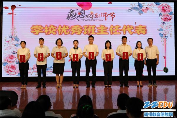 7.正校级干部刘明臣为优秀班主任代表颁奖