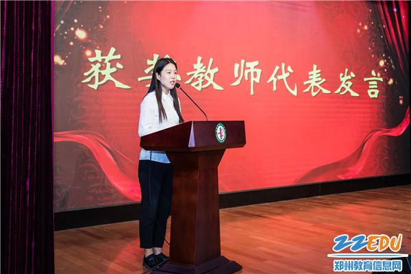 11.获奖教师代表张玉上台发言