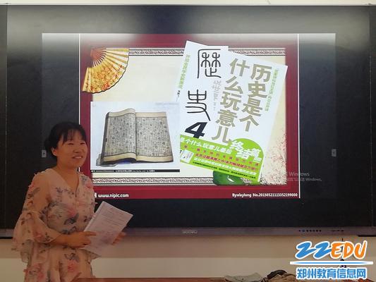 历史学科马红丽老师做学科分享
