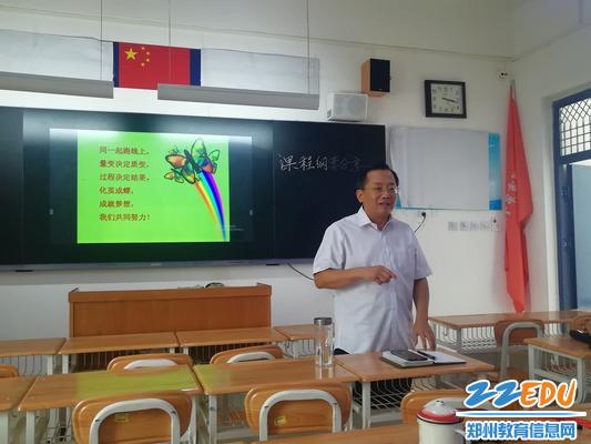 书记魏勇为开学第一课分享做总结