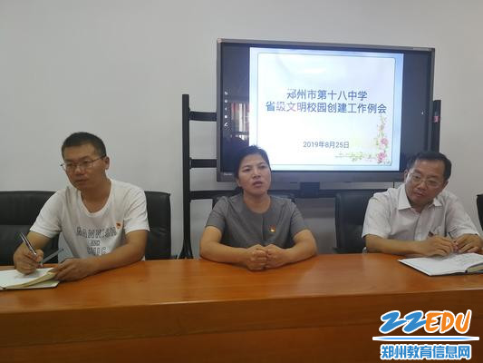 校长段亚萍对创建省级文明校园发号施令