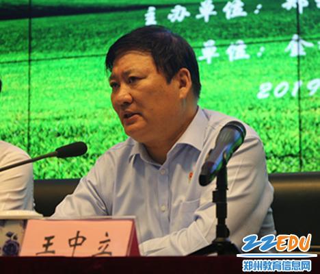 2.市教育局党组书记、局长王中立讲话