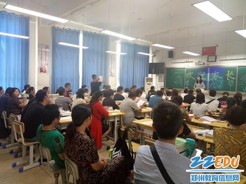 郑州九中2019级第一次家校合作交流会隆重开展