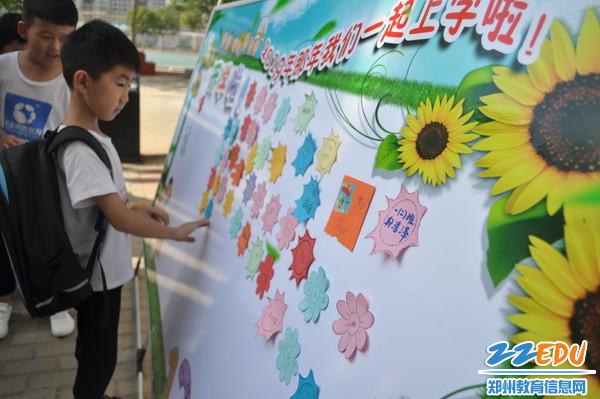 3.胖庄小学的孩子们在迎新墙上贴上自己的名字_调整大小