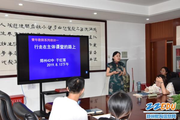 郑州42中校长于红莲为青年教师进行培训