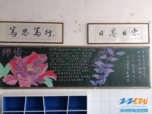 郑州九中高二(2)班黑板报
