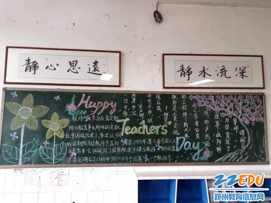 郑州九中高二(6)班黑板报