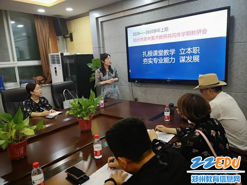 郑州市高中美术教研组中心成员曹青老师主持会议