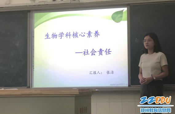 """张洁老师解读""""社会责任"""""""
