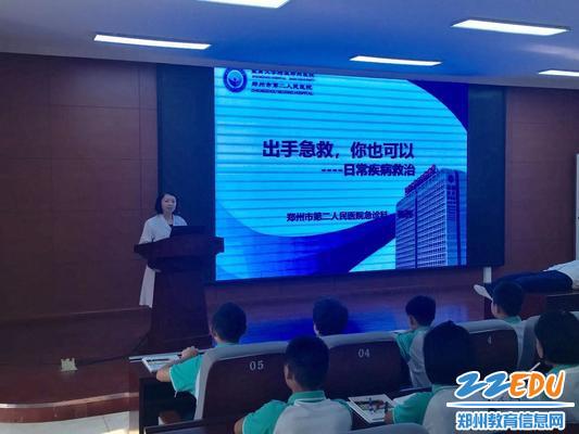 1 郑州34中开展急救知识讲座,为生命保驾护航