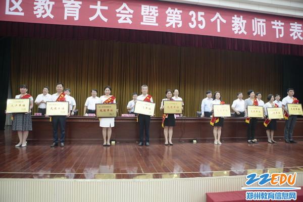 3为教育工作先进单位代表颁奖