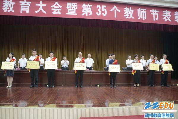 4为支持教育工作先进单位代表颁奖
