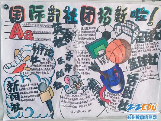学长学姐手绘社团招新海报