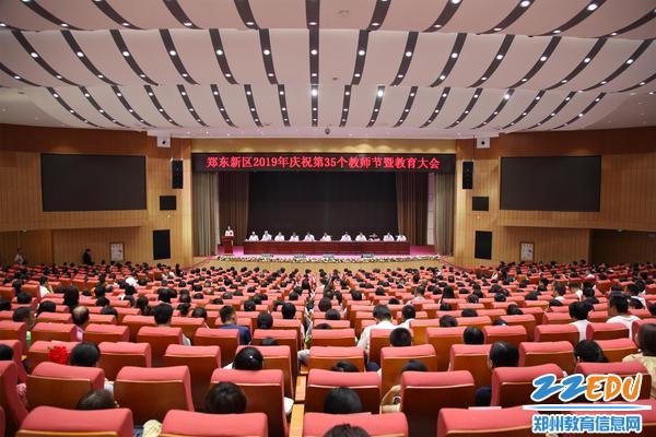 郑东新区2019年庆祝第35个教师节暨教育大会在郑州市第47中学报告厅召开