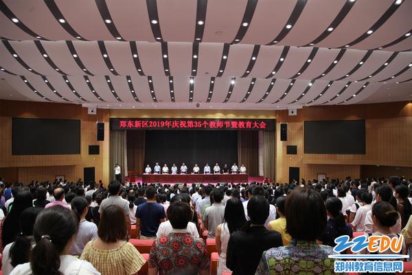 会议在雄壮的国歌声中拉开序幕