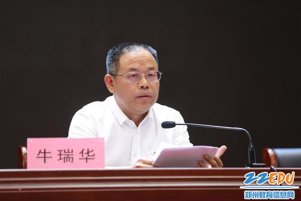 郑东新区党工委副书记、管委会常务副主任牛瑞华发表讲话