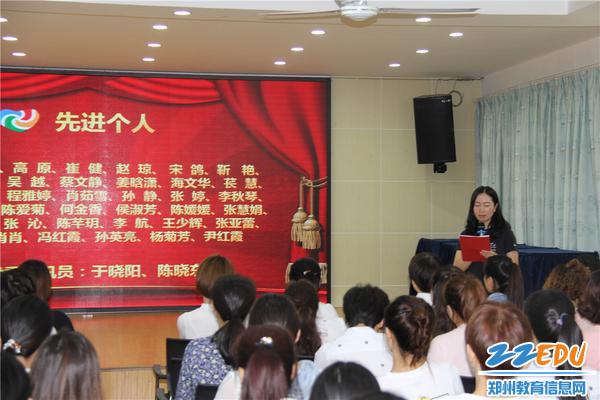 1.市实验幼儿园副园长张雪主持2019年教师表彰大会