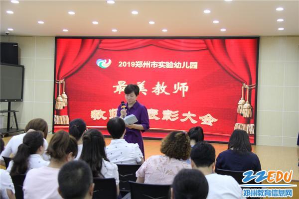 10.市实验幼儿园园长郝江玉倡导全体教师做美好的教育,做最美的教师