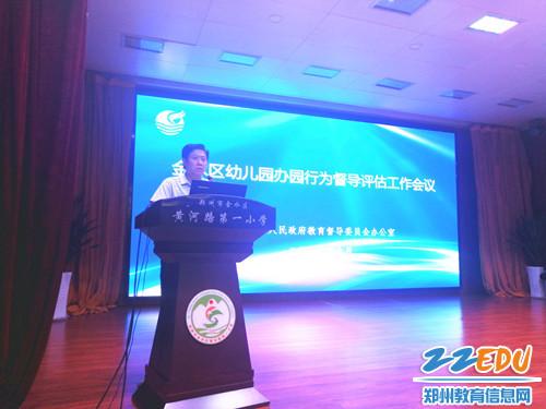 1区政府教育督导室副主任李荣成提出工作要求