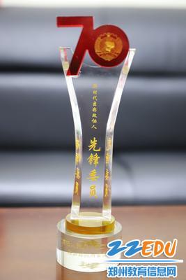 """3""""出彩政协人""""先锋委员荣誉奖杯"""