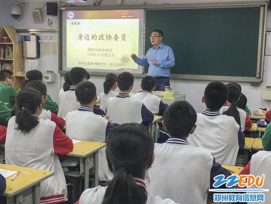 4时文忠以政协委员的身份走进课堂为同学们带来一堂精彩的思政课