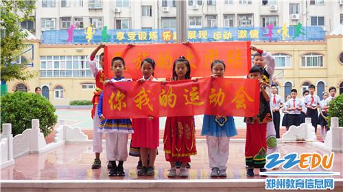 1.金水区优胜路小学的孩子们展示中华民族文化的多样性,喜迎民族运动会