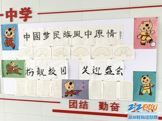 中国梦 民族风 中原情