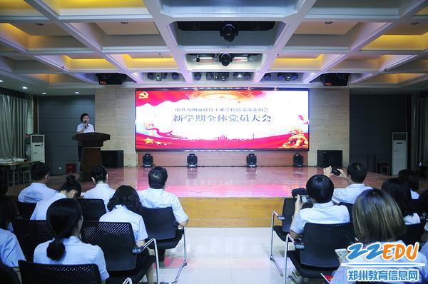 郑州市科技工业学校召开新学期全体党员大会