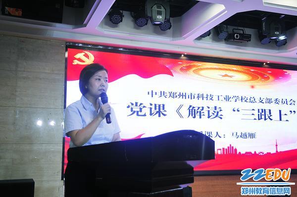 校党总支书记马越雁讲党课