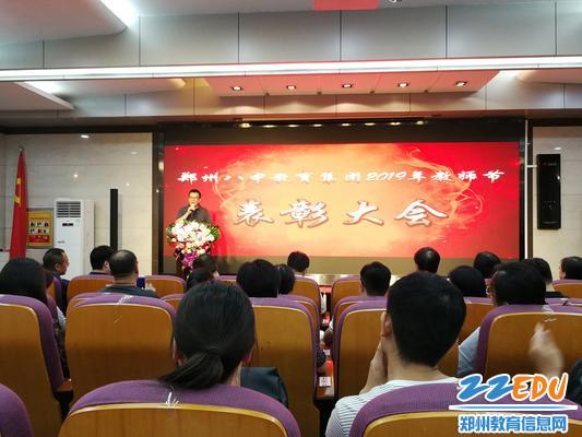 0.9月10日,郑州八中教育集团举行第35个教师节庆祝暨表彰大会。图为校长郅广武致辞。 - 副本