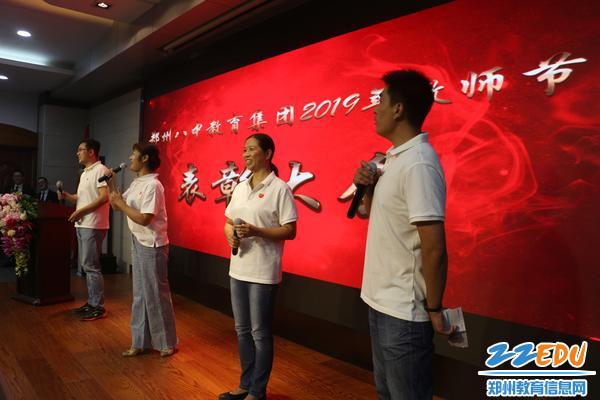 13.赵欣老师、林静老师、董志凯老师、买争老师合唱《我和我的祖国》 - 副本