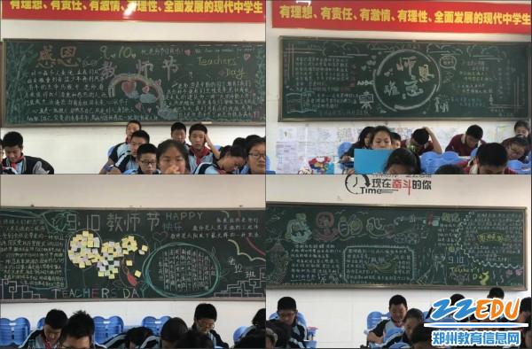 7学生做教师节板报new1