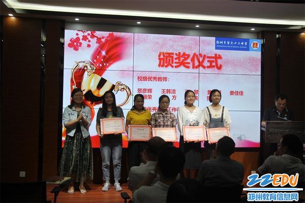 工会主席任艳梅为优秀教师和优秀教育工作者颁奖
