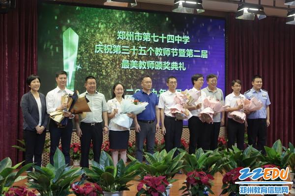 郑州市第74中学:为最美教师代表颁奖1