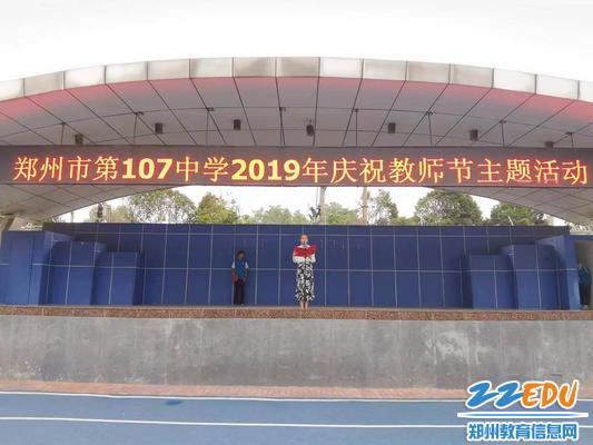 郑州市第107中学2019年教师节主题活动