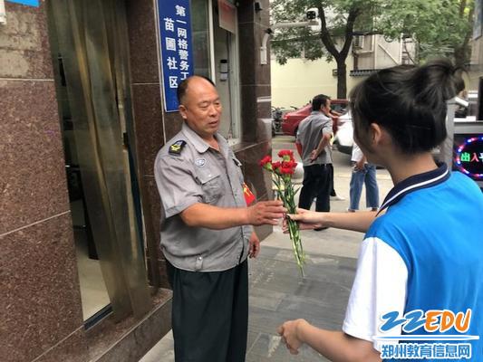 安保人员收到鲜花和祝福