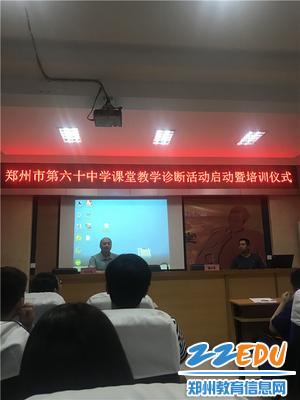 六十中校长刘海鹏做总结寄希望
