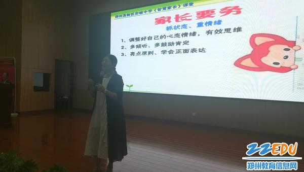高级家庭教育指导师、博瑞智河南服务中心教育总监赵哲老师主讲