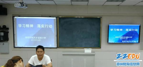 1张校长带领全体教师学习教育大会精神