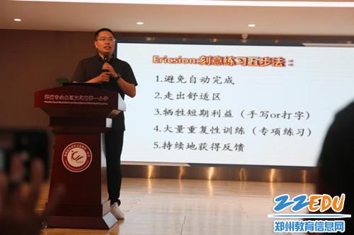 1郑州市名班主任工作室成员、郑州龙门实验学校班主任邱朴智老师进行主题讲座