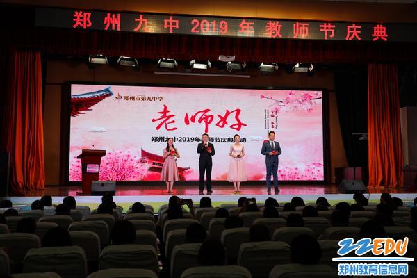 1郑州九中举行教师节庆典活动