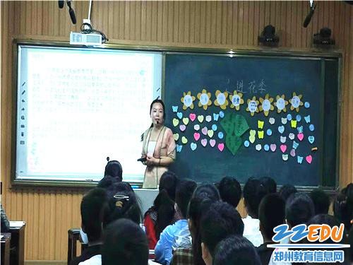 荥阳二小林新颖老师执教六年级心理健康教育课《走进花季》