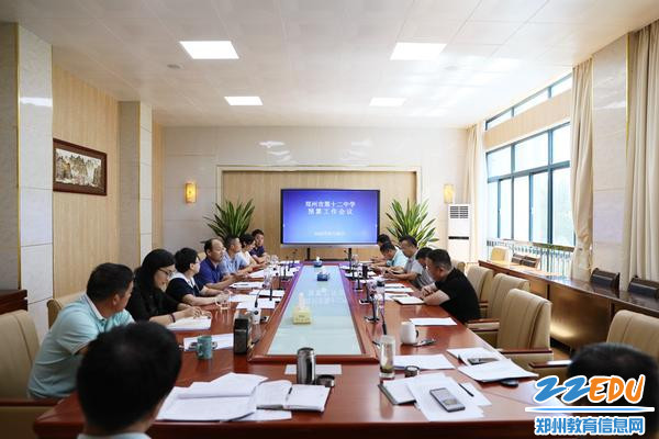 8月29日第一次预算工作会明确预算工作要求