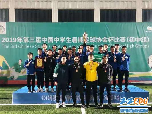 郑州丽水外国语学校足球队勇夺全国季军