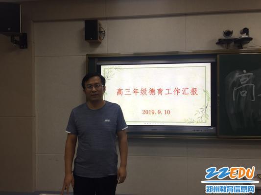 高三年级长袁主任做德育课程纲要分享