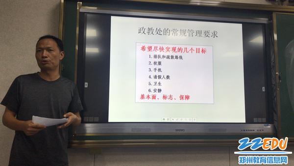 政教处副主任秦元柱德育课程纲要提出建议