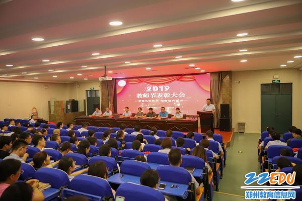 1郑州31·103中召开教师节表彰大会